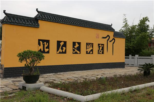 北石文兴宫戏台背景墙